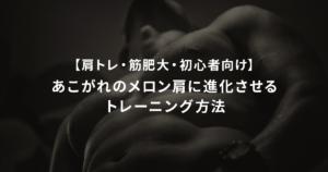 【肩トレ・筋肥大・初心者向け】あこがれのメロン肩に進化させるトレーニング方法