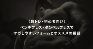 【胸トレ・初心者向け】ベンチプレス・ダンベルプレスで ケガしやすいフォームとオススメの種目